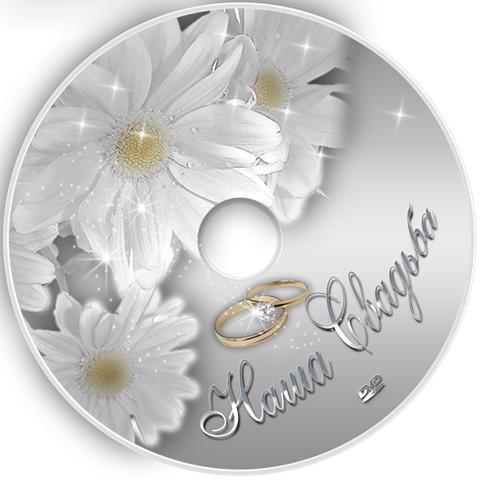 свадьба картинка для диска рисование низким ценам